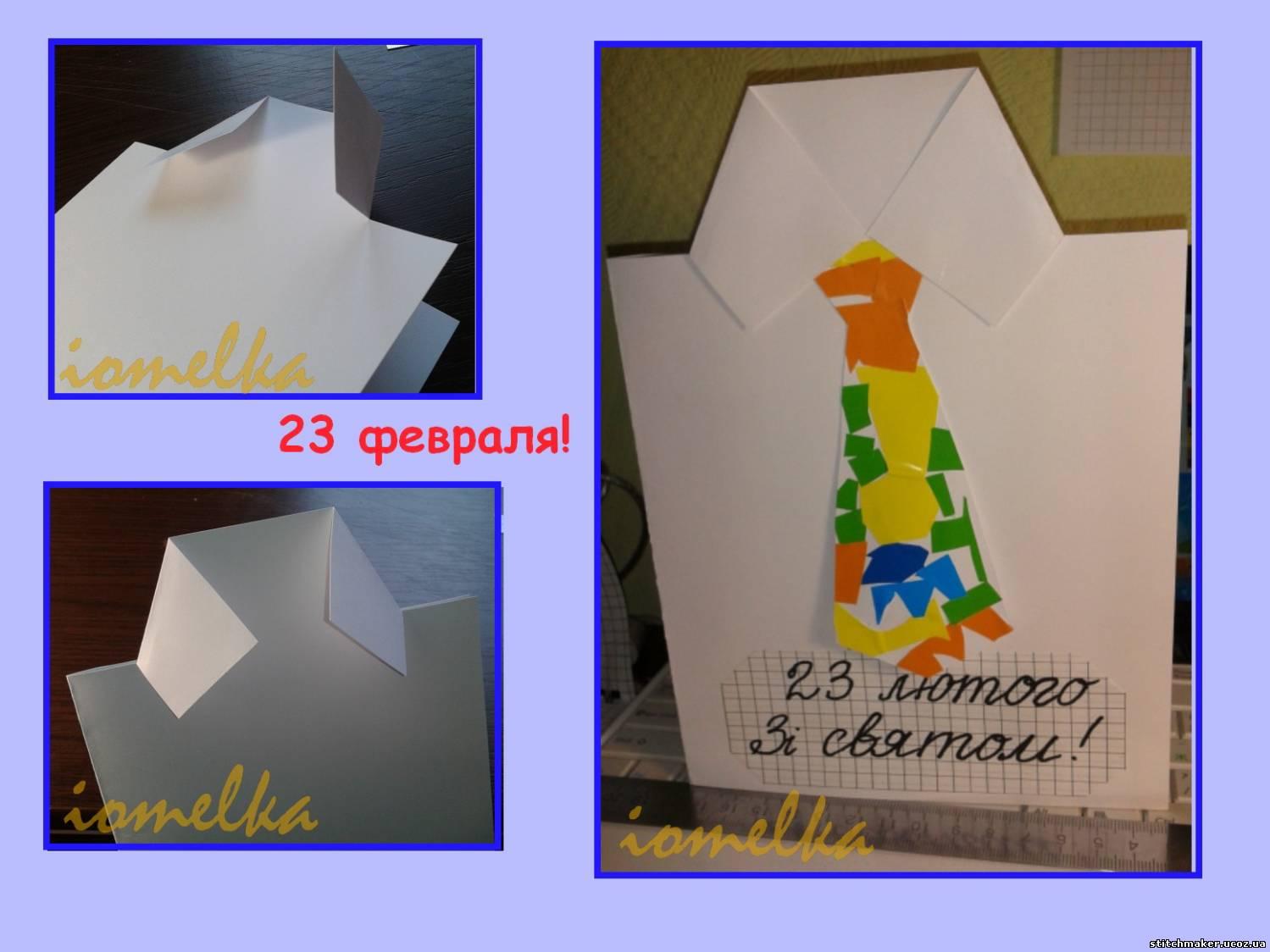 Открытка дедушке на день рождения своими руками из бумаги