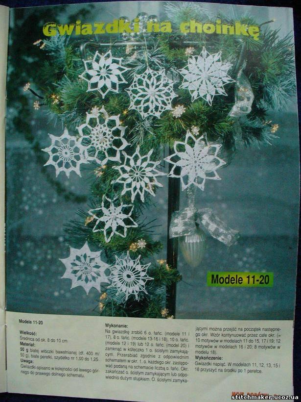Эти снежинки воздушны и праздничны, они создадут вам настроение одним своим беззвучным порханием под люстрой или...