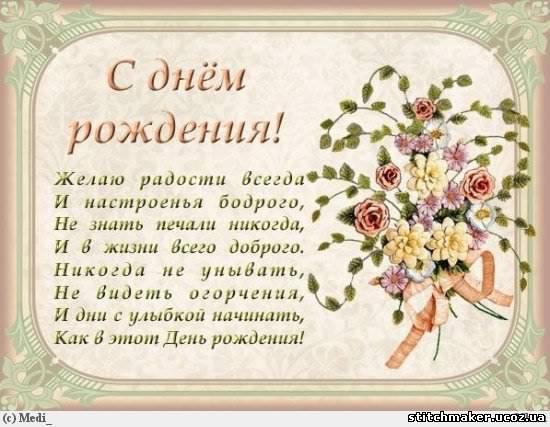 Красивые поздравления в словах с днём рождения