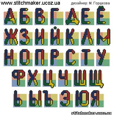 Яркий алфавит