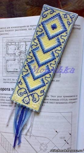 закладка сине-желтая